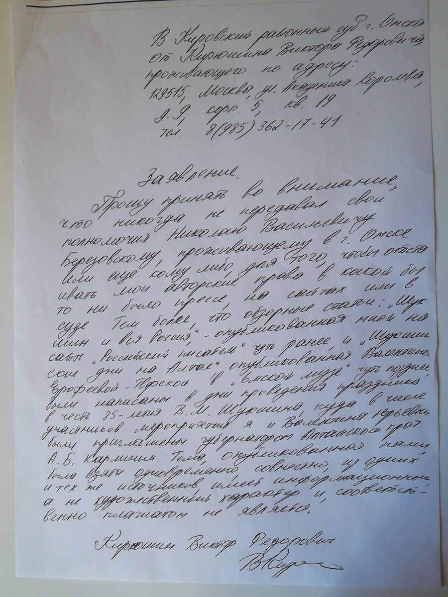 Иск против Н.В. Березовского